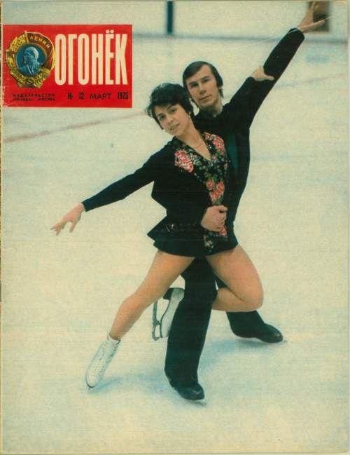 """Журнал """"Огонёк """" 1975 №12-The magazine """"Ogonyok"""" 1975 №12"""