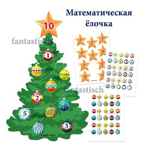 Математическая новогодняя елочка | Математические игры ...
