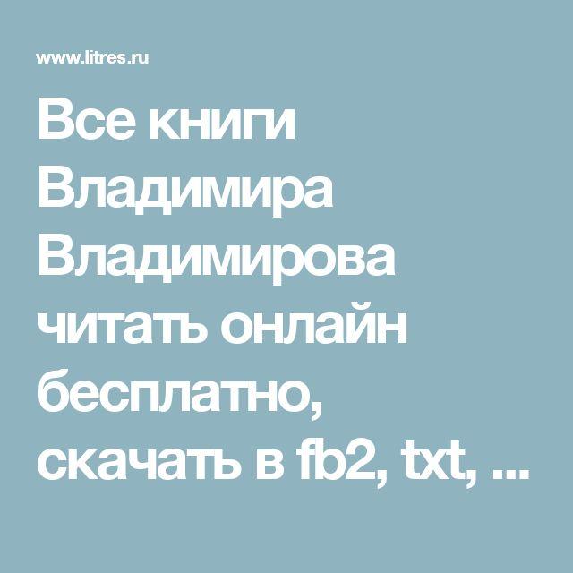 Все книги Владимира Владимирова читать онлайн бесплатно, скачать в fb2, txt, epub, pdf или слушать аудиокниги онлайн