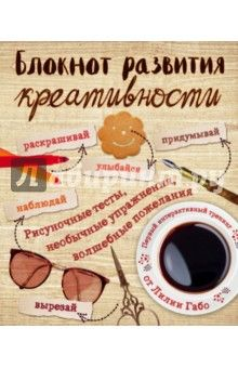 Лилия Габо - Блокнот развития креативности (винтаж) обложка книги