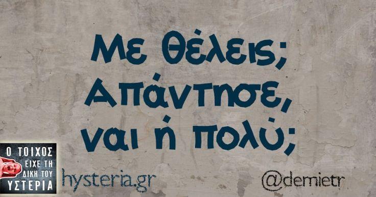 Με θέλεις; Απάντησε, ναι ή πολύ; - Ο τοίχος είχε τη δική του υστερία – Caption: @demietr Κι άλλο κι άλλο: Για να φρικάρω… -Της κυρίας Νικολολούλη… Μη μου ανακεφαλαιώνεις… Γενικά όταν τα έχετε με κάποιον Όλα τα προβλήματα στη σχέση ξεκινάνε Η άλλη με κεράτωσε πριν ακόμα τα φτιάξουμε -Θέλω να χωρίσουμε δεν πάει άλλο διαφωνούμε σε όλα Αν...