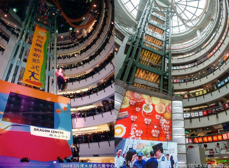 西九龍中心(英語:Dragon Centre)是香港的一座大型商場,位於九龍深水埗區深水埗欽州街37K,於1994年11月7日開幕。商場設有9層,商場總面積達840,000平方呎,第5及7層設有蘋果商場,場內主要售賣潮流物品及服裝等;第6層設有室內遊樂場--美國冒險樂園;第8層設有美食廣場及面積約17,000平方呎的真雪溜冰場,第9層亦設有室內遊樂場──奇趣天地,及香港首座室內過山車(天龍過山車),其中過山車軌道架設於商場頂部(基於安全已永久暫停過山車)。