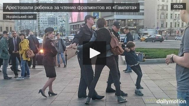 На Москве задержали ребенка за чтение стихов вслух!!! В центре Москвы в районе Арбата полиция задержала 10-летего мальчика, который читал вслух стихи, пишет «ОВД-Инфо» в пятницу, 26 мая Отец мальчика Илья Скавронски сообщил «Медиазоне», что его сын гулял вместе с мамой. Ребенок был в 20 метрах от