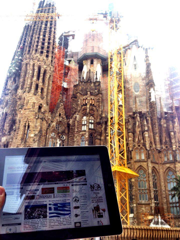 Μια ομάδα φίλων βρέθηκε αυτές τις μέρες στην Βαρκελώνη της Ισπανίας και φυσικά δεν παρέλειψε να ενημερωθεί από το e-evros.gr.  Πιο συγκεκριμένα εκεί που έπιναν το καφεδάκι τους στη Sagrada Família (ημιτελή ρωμαιοκαθολική εκκλησία του αρχιτέκτονα Γκαουντί) κάναν κλικ στην ενημέρωση και μας έστειλαν την αγάπη τους!