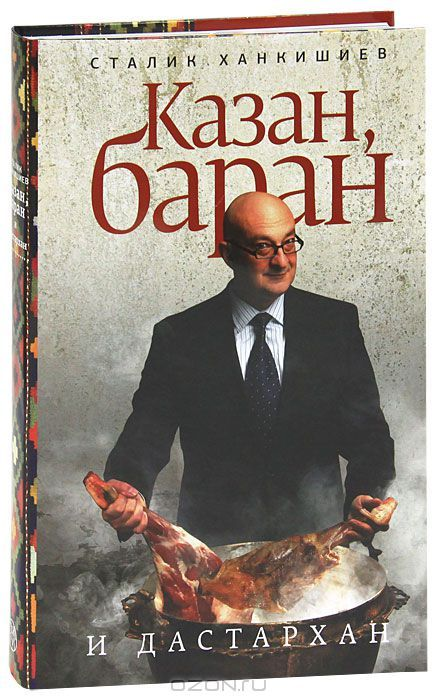 Казан, баран и дастархан - Сталик Ханкишиев