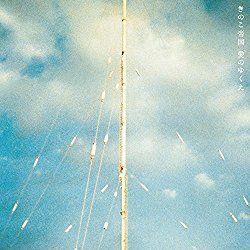 愛のゆくえ / きのこ帝国 (愛のゆくえ 収録)   K's今日の1曲 - おすすめ洋楽・邦楽レビュー&ライブレポ・セトリ情報サイト