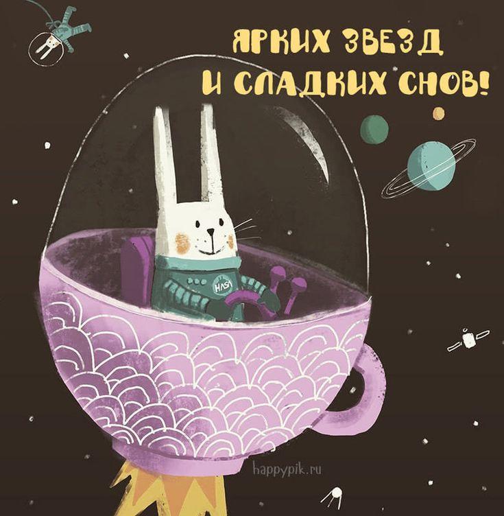 Днем рождения, открытки юмористические спокойной ночи
