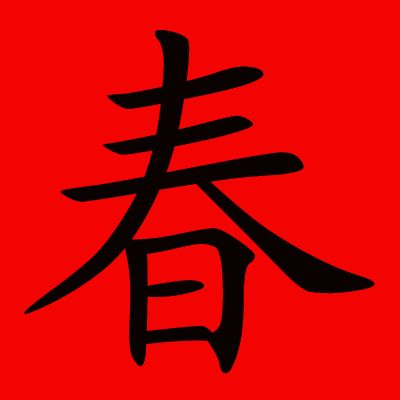 http://www.chinesenames.org/images/newyear/spring.gif