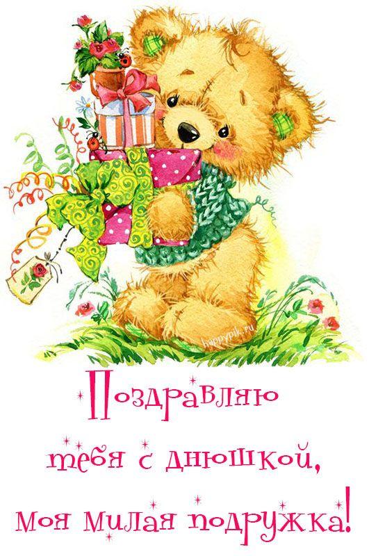 Открытки с днем рождения медвежонок, картинка конь пальто
