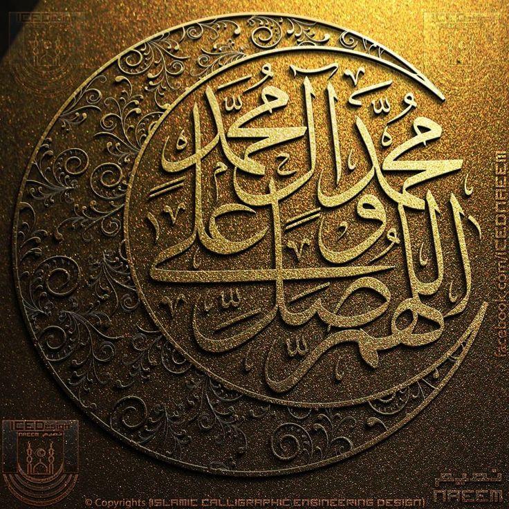 اللهم صَل وسلم وبارك على سيدنا محمد وعلى اله وصحبه اجمعين