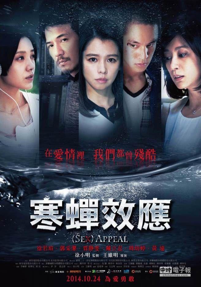 《寒蟬效應》電影贈票(圖/華聯國際提供)