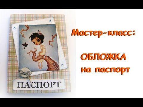 Скрапбукинг: обложка на паспорт - Ярмарка Мастеров - ручная работа, handmade