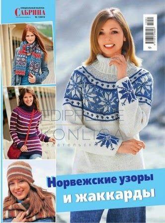 Журналы по вязанию и рукоделию: Сабрина. Спецвыпуск №1 2015
