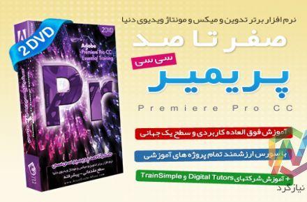 آموزش صفر تا صد پریمیر سی سی - Premiere Pro CC - 1