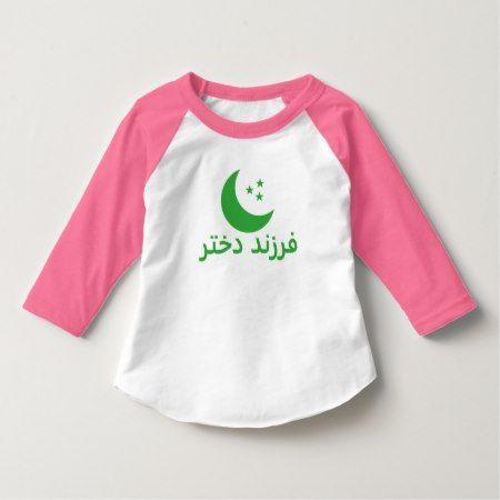 فرزند دختر Daughter in Persian T-Shirt - tap, personalize, buy right now!