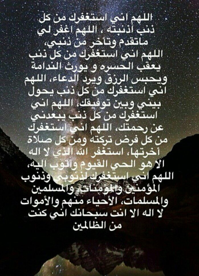 Image Result For يا جبار اجبرني Islamic Quotes Blessing Words Islamic Information