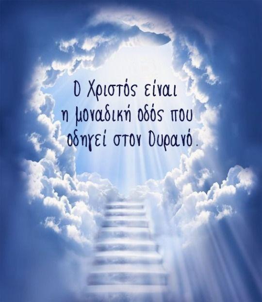 #Εδέμ Ο Χριστός είναι η μοναδική οδός που οδηγεί στον Ουρανό.