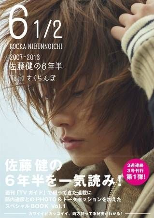 """Special BOOK No. 3 (29th Nov) """"Six and a half years of actor Satoh Takeru!"""" -- i want this!"""