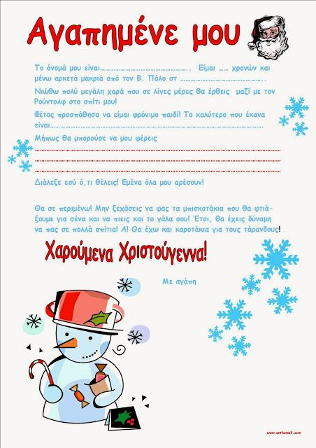 letter to santa in greek  https://drive.google.com/file/d/0BwJ4jk1wk_A1T0x2S0RsaW0tc28/edit?usp=sharing