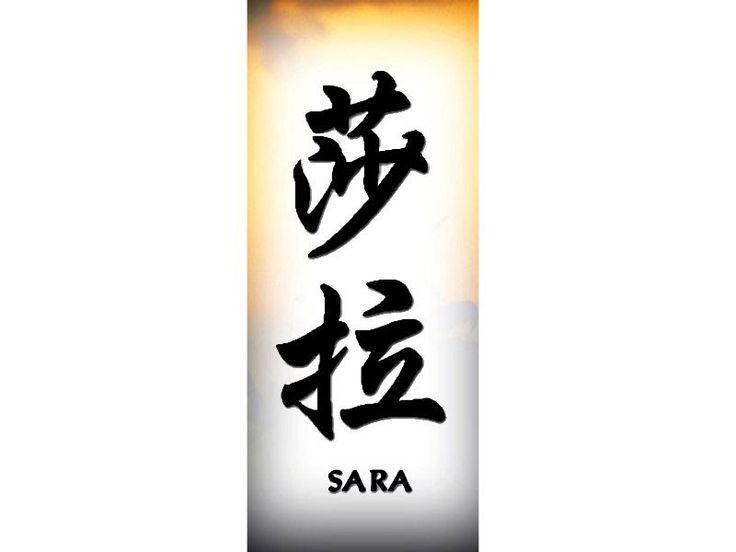 Name Sara Chinese Names Classic Tattoo Design Tattoo