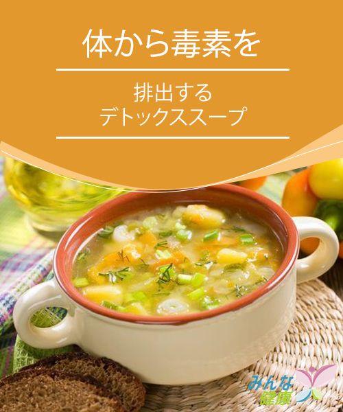 体から毒素を排出する デトックススープ  レタスはサラダにして食べる人が多いのですが、他の野菜と一緒に調理して食べるとより消化しやすくなります。