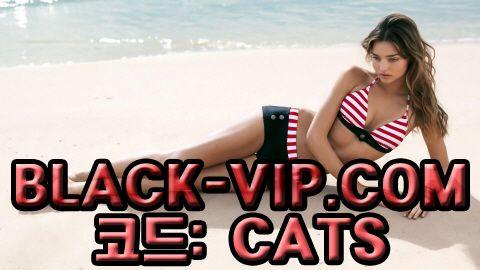 실시간배당흐름 BLACK-VIP.COM 코드 : CATS 실시간라이브 실시간배당흐름 BLACK-VIP.COM 코드 : CATS 실시간라이브 실시간배당흐름 BLACK-VIP.COM 코드 : CATS 실시간라이브 실시간배당흐름 BLACK-VIP.COM 코드 : CATS 실시간라이브 실시간배당흐름 BLACK-VIP.COM 코드 : CATS 실시간라이브 실시간배당흐름 BLACK-VIP.COM 코드 : CATS 실시간라이브