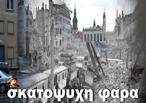 Όταν η Ελλάδα χάριζε χρέη προς τη δυτική Γερμανία στη συνδιάσκεψη του Λονδίνου πριν 60 χρόνια. ΣΚΑΤΟΨΥΧΗ ΦΑΡΑ ΟΥΝΟΙ ΝΑΖΙ ΔΟΛΟΦΟΝΟΙ..... teosagapo7.com