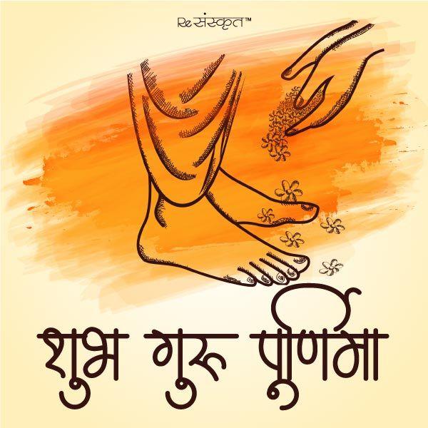 Happy Guru Purnima Sanskrit Shloka Skanda Purana Guru Purnima Happy Guru Purnima Happy Guru Purnima Images