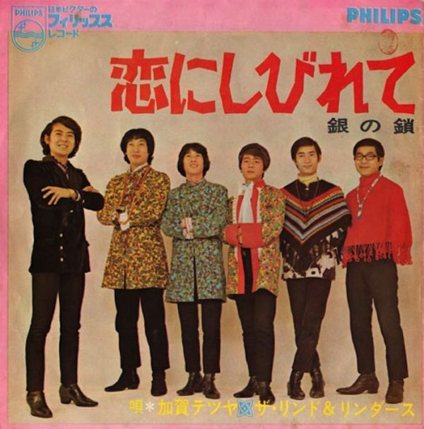 Japanese Psychedelic Bands From The 1960s