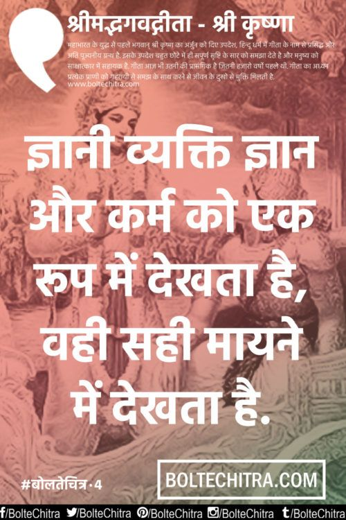 Lord Krishna Quotes Fair The 25 Best Krishna Quotes In Hindi Ideas On Pinterest