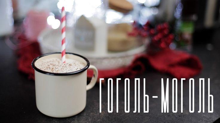 Гоголь-моголь [Cheers! | Напитки]