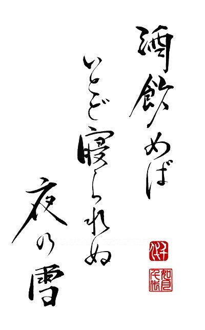 Kanji calligraphy of Matsuo Basho's haiku: Sake nomeba / Itodo nerarenu / Yoru no yuki (The more I drink / the more I can't sleep / night snow). Source