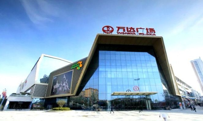 Dalian Wanda Group Co Ltd (http://www.wanda-group.com/) is China's largest commercial property company and the world's largest cinema chain operator. Wanda also operates luxury hotels, culture & tourism projects and department stores.