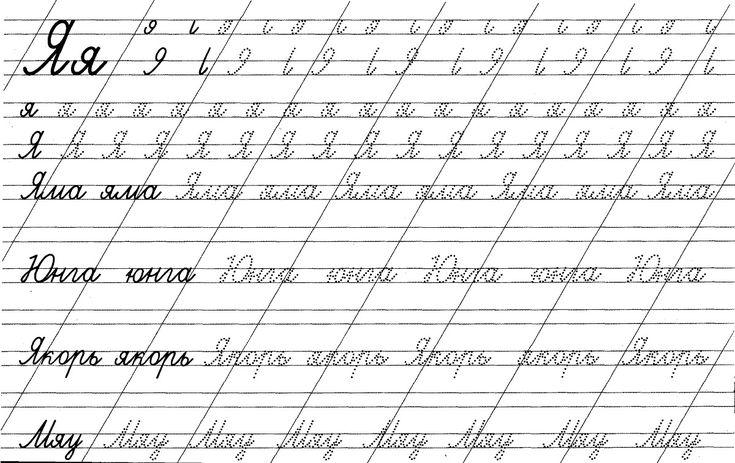 тетради для правописания, где купить: 13 тыс изображений найдено в Яндекс.Картинках