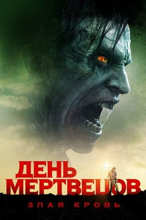 Day of the Dead: Bloodline Pelicula Completa Watch Day of the Dead: Bloodline FULL MOVIE HD1080p Sub English ☆√ Day of the Dead: Bloodline หนังเต็ม Day of the Dead: Bloodline Koko elokuva