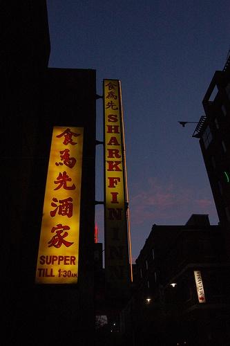 My favourite Chinese restaurant in the city. Shark Fin Inn, Little Bourke Street, Melbourne CBD.