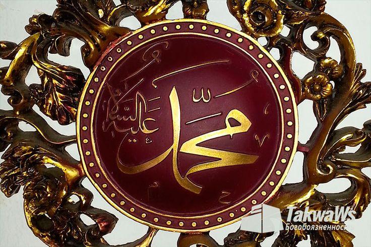 Благородный пророк — милость Аллаха для миров