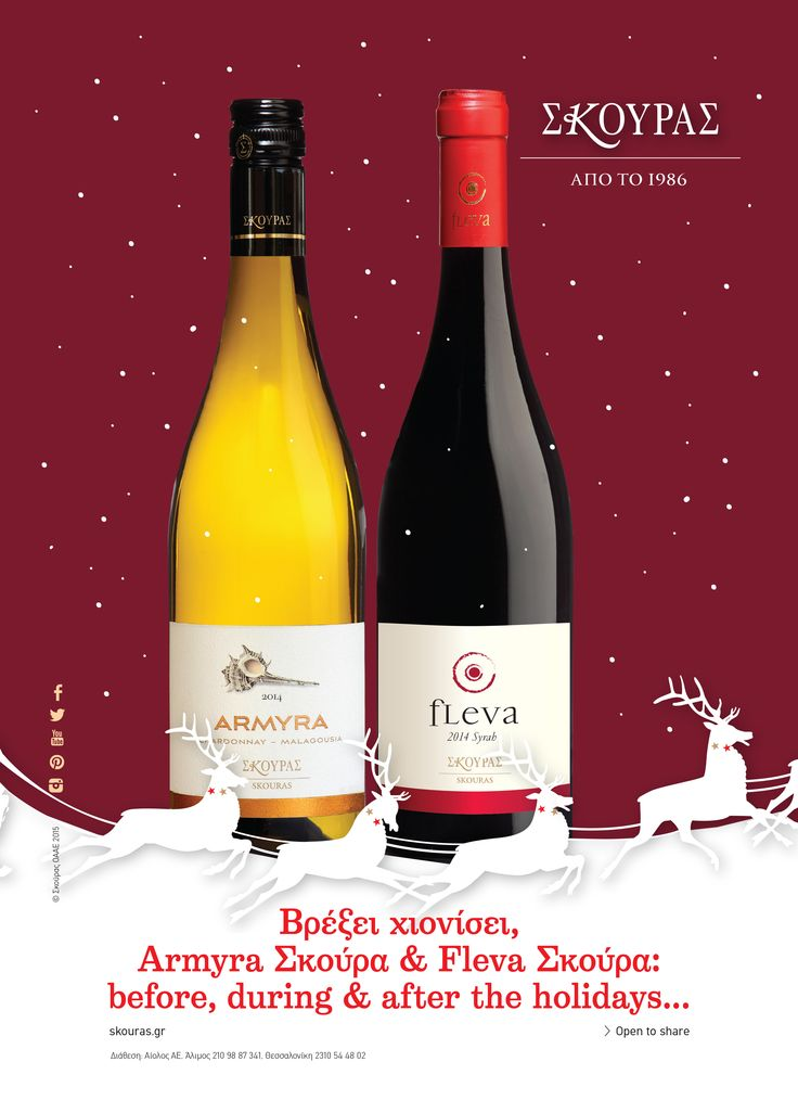 Before, during and after the holidays.. Merry Christmas & Happy New Year!  #Chardonnay #Syrah #Skouras #drinkgreekwine #Greekwines