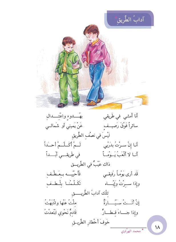 آداب الطريق Learning Arabic Arabic Language Arabic Lessons