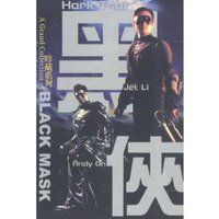 Black Mask and Black Mask II (A Grand Collection of 2 Movies by Jet Li, Andy On)(WXCU)