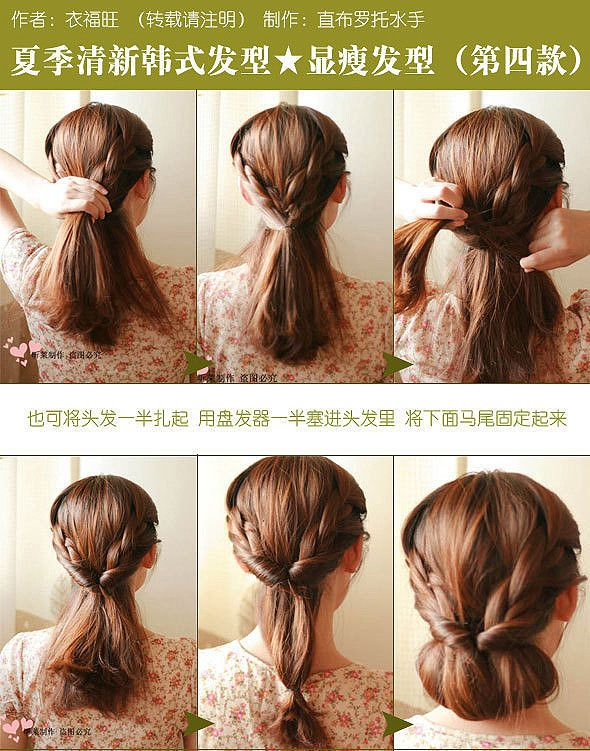 topsy tail hairstyles instructions