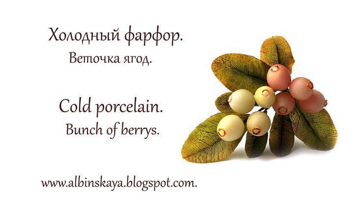 Холодный фарфор. Мастер-класс. Веточка с ягодами / Cold Porcelain. Bunch...