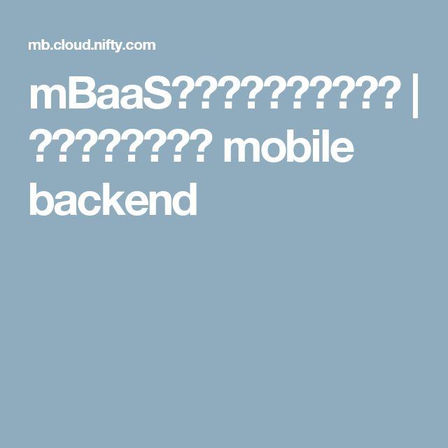 mBaaSでサーバー開発不要! | ニフティクラウド mobile backend
