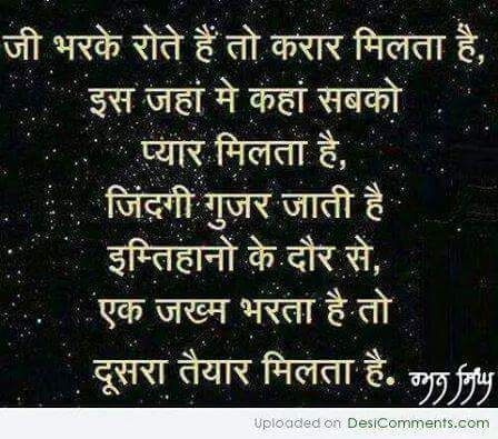Hindi Shayari - Community - Google+ More