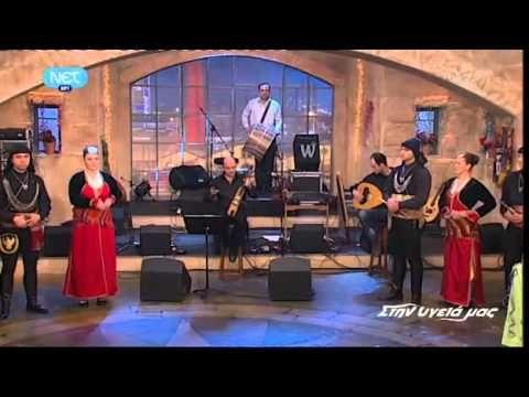 ΣΤΗΝ ΥΓΕΙΑ ΜΑΣ / ΠAΡAΔOΣΙAΚA ΤΡAΓOΥΔΙA  Full Video - Tsiknopemti 16/02/2012