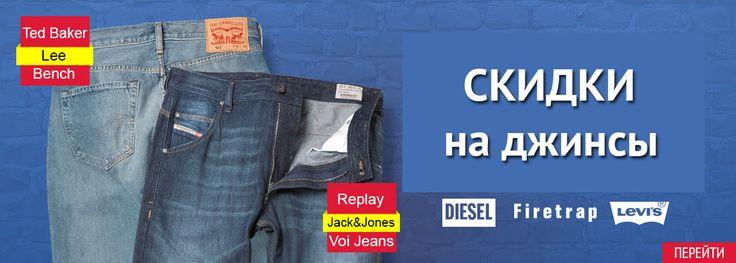 Скидка на брендовые джинсы до 90%! http://www.megashop.club/offers/skidka-na-brendovye-dzhinsy/ #megashop #Zapadcasual #Одежда #джинсы #скидки