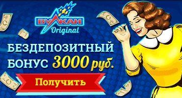вулкан оригинал бездепозитный бонус 3000 рублей