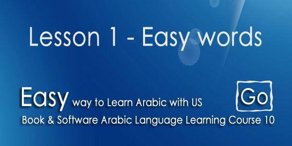 Learn Arabic | Lesson 1 - Easy words