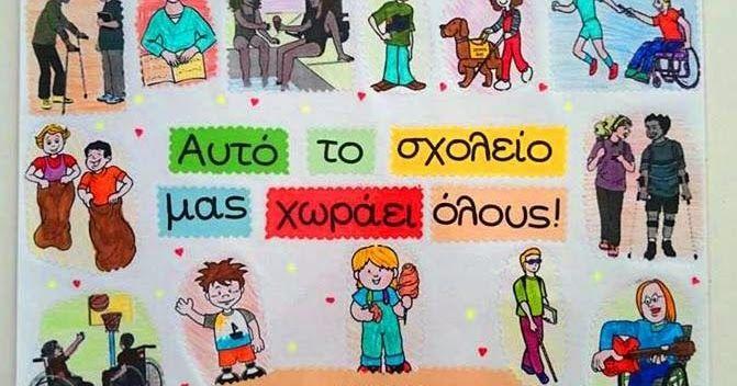 Η κυρία Αταξία, 3 Δεκέμβρη, διαφορετικότητα, αναπηρία, Ειδική Αγωγή, αφίσα, αποδοχή, Παγκόσμιες μέρες, δραστηριότητες