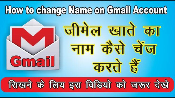How to Change Gmail Name? Gmail naam kaise badalte hain? Hindi video